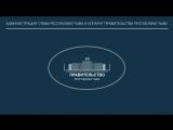 Аппаратное совещание Правительства Республики Тыва. 25 июня 2018 г.
