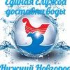 Единая служба доставки питьевой воды Н.Новгород