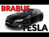 Tesla BRABUS Как немцы улучшили Model S на 70000 евро)