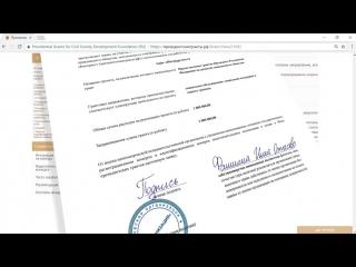 Видеоинструкция по заполнению заявки Президентскиегранты.рф