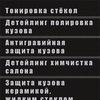 АвтоТемаDетейлинг в Бердске