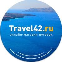 Travel42.ru.Горящие туры (Кемерово, Новокузнецк)