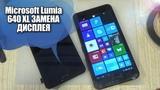 Microsoft Lumia 640XL (RM-1067)Dual Sim замена дисплея, ремонт!!!