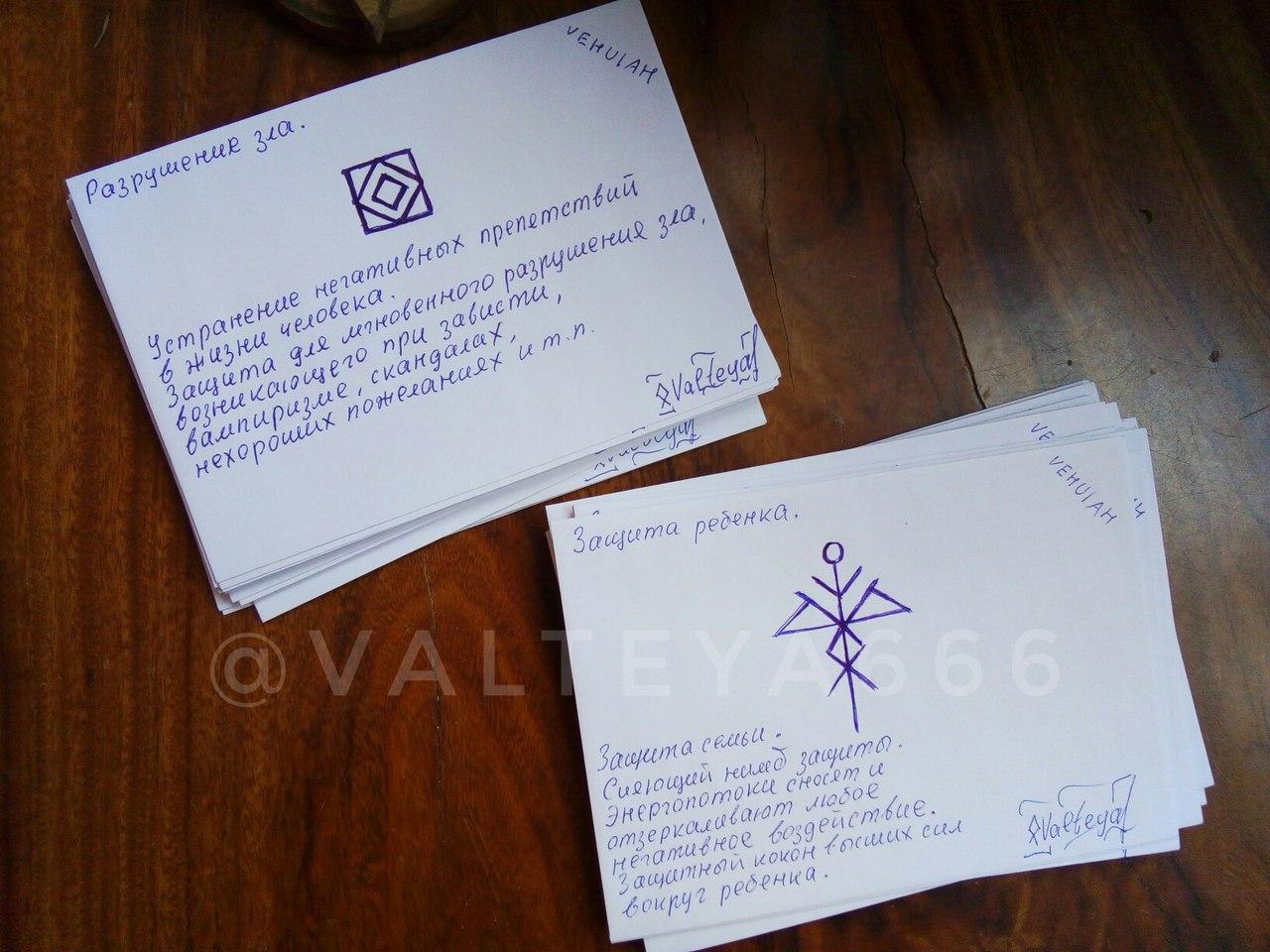 Рунограмма - Конверты с магическими программами от Елены Руденко. Ставы, символы, руническая магия.  - Страница 6 ZXTUGcuU-RA