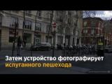 Как отучить пешеходов переходить на красный свет