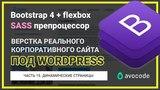 #15. Динамические страницы Верстка под Wordpress на Bootstrap 4 + Sass Реальный заказ