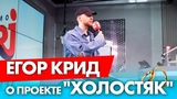 Егор Крид о проекте