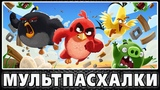 The Angry Birds Movie - Пасхалки Easter Eggs