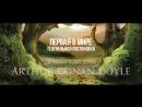 Спектакль Затерянный мир, режиссер Юрий Грымов