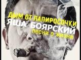 Яша Боярский ДЫМ ОТ ПАПИРОСОЧКИ Волюшка слова и музыка Яша Боярский