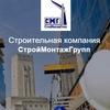 СтройМонтажГрупп