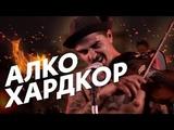 THE HATTERS - АЛКОХАРДКОР (HOT VIDEOПРИГЛАШЕНИЕ НА ЛЕТНИЕ ФЕСТИВАЛИ)