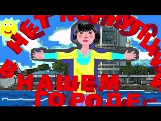 Видео с YouTube-канала Александра Дрозденко: Дети против коррупции