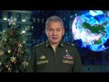 Праздничное поздравление Министра обороны Российской Федерации Сергея Шойгу с наступающим Новым годом