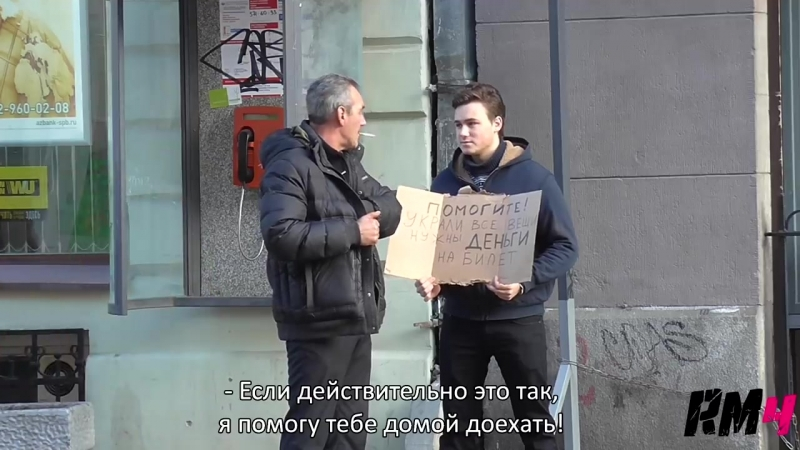 Русский VS Нерусский - Money for a ticket Prank (1).mp4