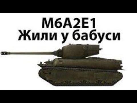 М6А2Е1