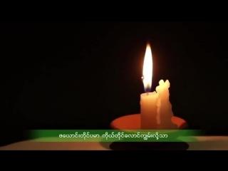 သြန္း_-_အာစရိယဂုေဏာအနေႏၱာ_(Thun_-_Ar_Sari_Ya_Gu_Naw_A_Nan_Taw)_(Official_Music_V.mp4