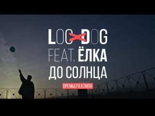 "Премьера клипа loc-dog feat. ёлка ""до солнца""!"