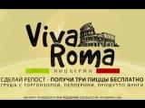 Розыгрыш 3 пицц от ресторана Viva Roma - 17.08.18