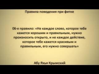 7 Правила поведения при фитне __ Абу Яхья Крымский_low.mp4