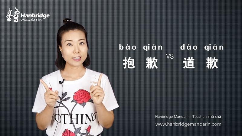 """How to Use """"道歉(dào qiàn)"""" VS """"抱歉(bào qiàn)"""""""