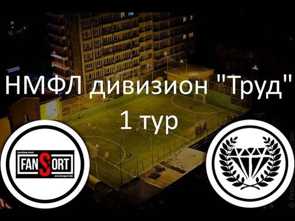 Обзор матча FanSport Алмаз