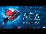 Лёд - в кино с 14 февраля