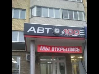Магазин автозапчасти в Обнинске | АВТО100