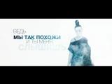 Ёлка - Мир открывается (lyric-video).mp4