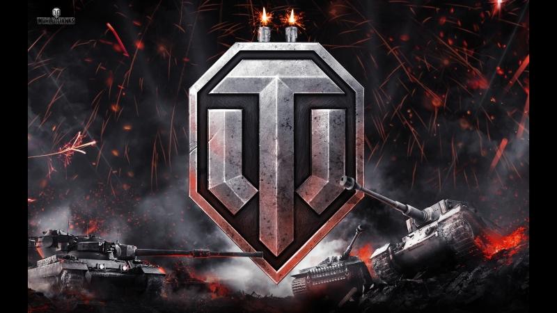 Голдовый стрим world of tanks