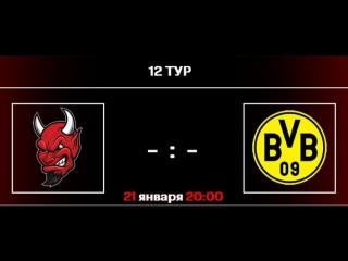 "Чемпионат (17-ый сезон), 12-ый тур: .: ""Gates of Hell""~""Borussia"".ПЕРВЫЙ ТАЙМ."