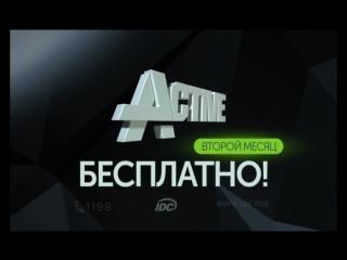 IDC Aktive