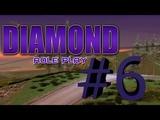Diamond RP Onyx (Меня забрали в армию) + Итоги розыгрыша
