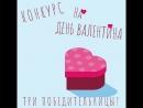 Конкурс на День Влюбленных. SENTIMENT | Женская одежда в Омске