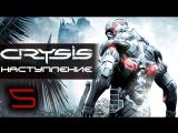 Прохождение Crysis - Часть 5 Наступление Onslaught