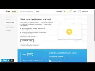 Яндекс деньги - ввод, вывод, обмен, перевод, регистрация Яндекс кошелька