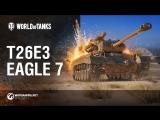 T26E3 Eagle 7 Сержанта Эрли теперь в игре!