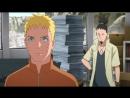 Наруто 3 сезон 51 серия (Боруто: Новое поколение, озвучка от Ancord)