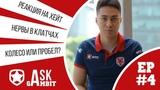 ASK Gambit #4