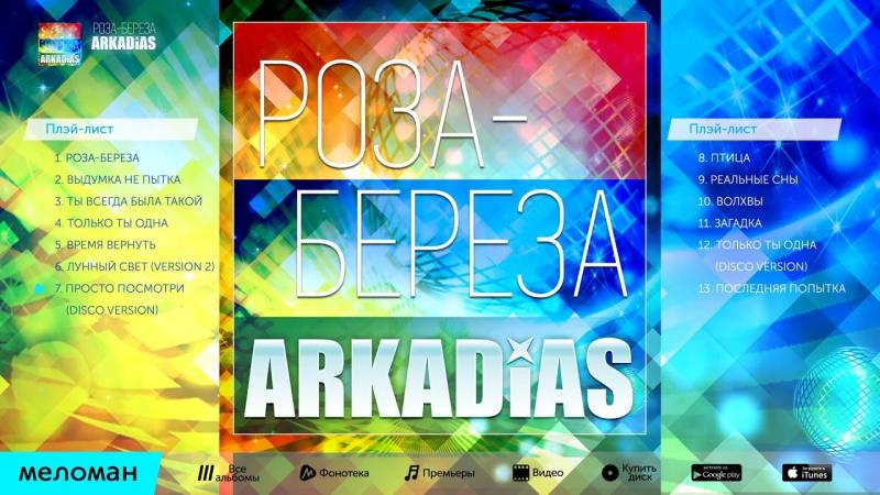 Аркадиас - Роза-Береза (Альбом 2014 г)
