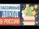 Пассивный доход в России. Как получать пассивный доход. Варианты пассивного дохода в России | Евгений Гришечкин