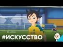 Обучение игры в футбол с Инамори Асуто из Inazuma Eleven Ares