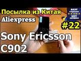Посылка #22 Aliexpress Sony Ericsson C902
