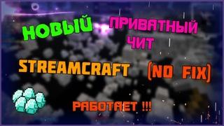 РАБОЧИЙ ЧИТ НА STREAMCRAFT [NO FIX]