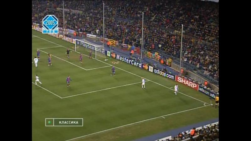 Барселона Челси 2 1 2004 05 лига чемпионов 1 8 финала первая игра
