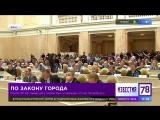 Ровно 20 лет назад был утвержден Устав Петербурга