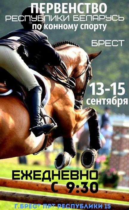 Первенство Республики Беларусь по конному спорту состоится в Бресте с 13 по 14 сентября