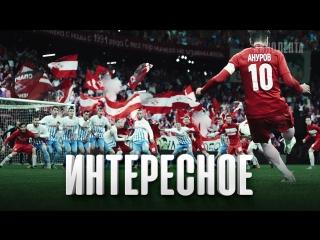 Интересное: Топ-10 Фильмов О Футболе и ПРО Футбол