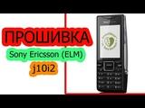 ПрошивкаFirmware Sony Ericsson (Elm) j10i2. Первый русскоязычный мануал в Ютубе