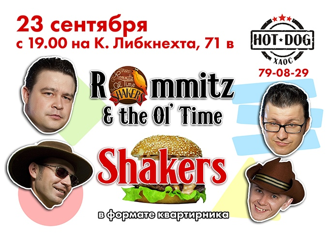 23.09 The Shakers в кафе Hot Dog!